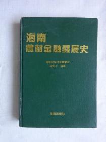 《海南农村金融发展史》硬精装本
