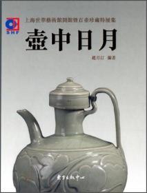 上海世华艺术馆开馆暨百壶珍藏特展集:壶中日月