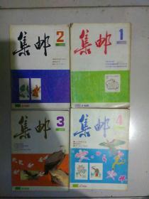 集邮1987年(第1-4期)四本合售