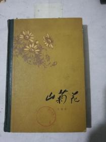 山菊花(精装)  上册  1979一版一印 只印5000册品好