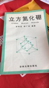 立方氮化硼