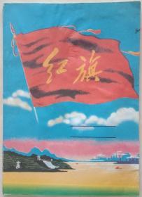 70年代怀旧收藏-----《红旗》学习本-----虒人荣誉珍藏