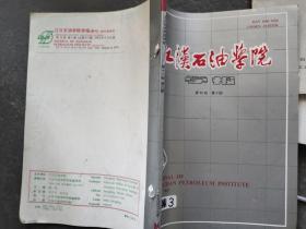 江汉石油学院 学报 1994 3