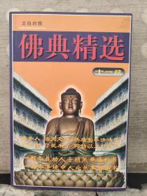 佛典精选十一经(文白对照)
