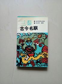 三秦古今名联