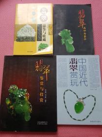翡翠品鉴与收藏、翡翠品种与鉴评、翡翠鉴赏与投资、中国近代翡翠赏玩(4本合售)