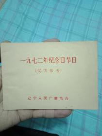 孔网孤本---资料书《一九七二年纪念节日》--仅供参考---辽宁人民广播电视台
