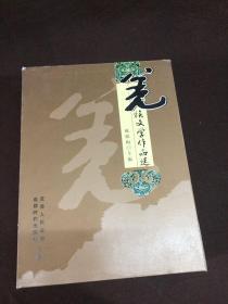 羌族文学作品选 : 诗歌卷