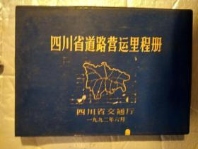 四川省道路营运里程册(1992年6月.塑封横16开