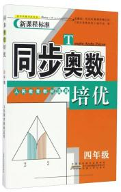 同步奥数培优(四年级 人民教育教材适用 新课程标准)