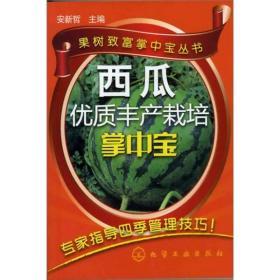 西瓜优质丰产栽培掌中宝