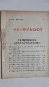 (60年代期刊)关于立即采取有力措施坚决制止火灾等重大事故的通报