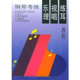 钢琴考级乐理视唱练耳教程 汝洁 正版 9787532047918 书店