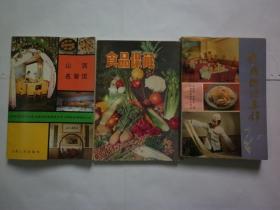 《山西名餐馆》《食品保藏》《中国面条集锦》《(运城)银湖饭店菜点》《北京全聚德名菜谱》【合售、参阅描述】