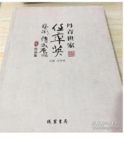 丹青世家:任率英艺术传承展作品集  9D08a