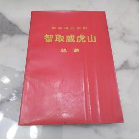 革命现在京剧《智取威虎山--总谱》 16开红封厚册