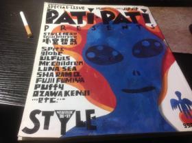 PATI.PATI 1996-1997年年刊