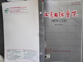 江汉石油学院 学报 1994 32