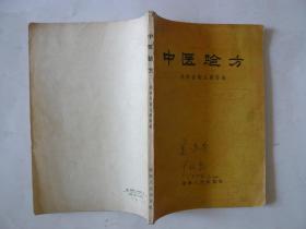 中医验方(带正误表)