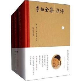 李白全集注评(全三册)