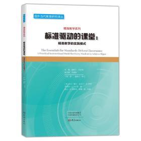 标准驱动的课堂 : 精准教学的实践模式/国外当代教育研究译丛
