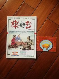 棋艺(2000年4月上附小册子)