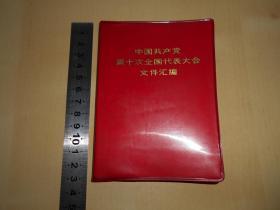 1973年【中国共产党第十次全国代表大会文件汇编】有插图