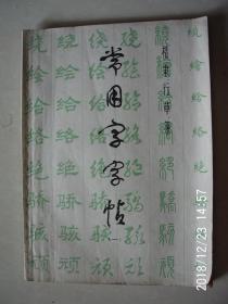 常用字字帖(一)楷隶行草篆   按图发货 严者勿拍 售后不退 谢谢理解!