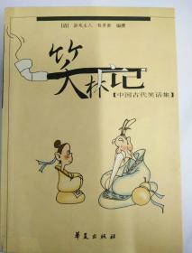 笑林广记(中国古代笑话集)
