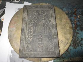 清代雕板一块雕纯手工雕制,《敬备金银钱锭共    封上奉》,存于楼下书架西墙7*3
