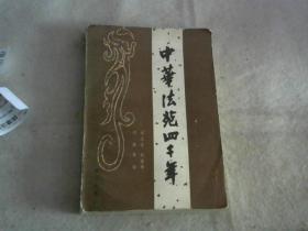 中华法苑四千年