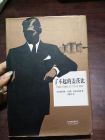 特价!了不起的盖茨比(天津人民)2013年版精装本