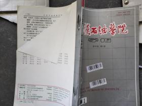 江汉石油学院 学报 1994 31