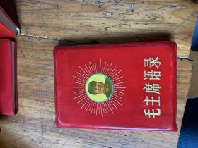 3685:67年《毛主席语录》有林彪题词加盖毛主席头像7张,非常少见,有页有批注,签名