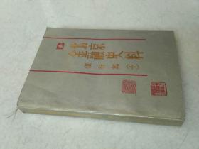 北京金融史料 银行篇 十
