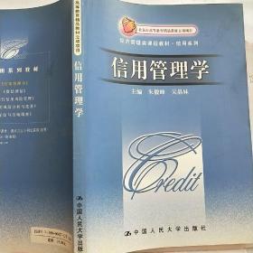 信用管理学/北京市高等教育精品教材立项项目经济管理类课程教材·信用系列