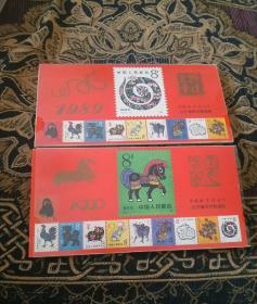 邮政台历1989年和1990年(2册)