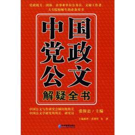 中国党政公文解疑全书