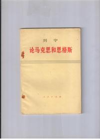 列宁《论马克思和恩格斯》1973年人民出版社印行