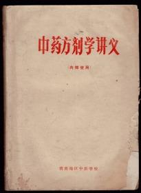 《中药方剂讲义》附中医处方笺:1961年 西安医学院处方笺 二张