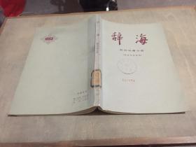 辞海(政治法律分册)(修订稿)1978 一版一印