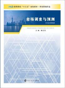 市场调查与预测 赖文燕 南京大学出版社 2017-07-01 9787305159428