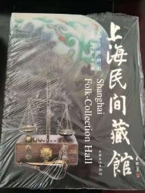 上海民间藏馆