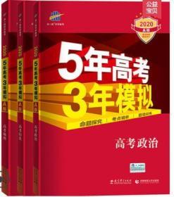 五年高考三年模拟2020A版5.3高考文综