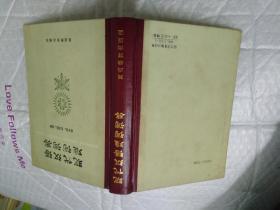 现代汉语难词词典------延边教育出版社