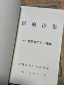 《彩浪诗集》安徽印染厂建厂三十周年纪念!