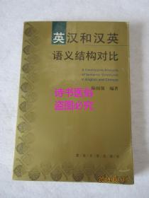 英汉和汉英语义结构对比——陆国强编著