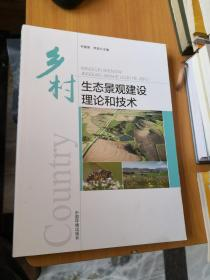 乡村生态景观建设理论和技术