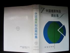 中国烟草制品商标集