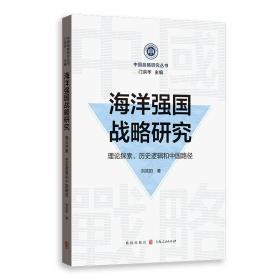 海洋强国战略研究:理论探索、历史逻辑和中国路径